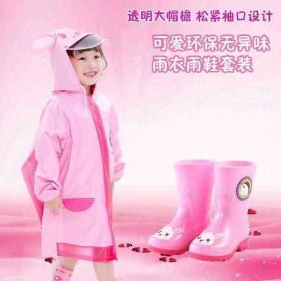 儿童雨衣雨鞋套装女孩男孩女童男童公主幼儿园小学生防水雨披水鞋