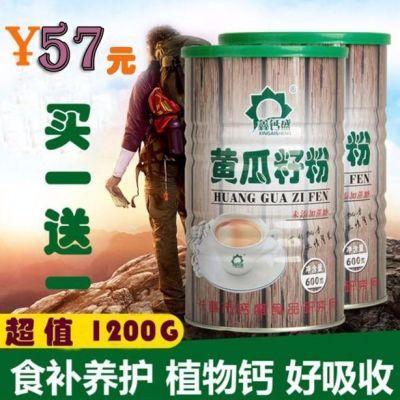 鑫钙盛黄瓜籽粉600克两桶正品包邮补钙接骨现磨老年无蔗糖代餐粉