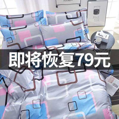 水洗棉床单单件学生宿舍被套三件套单人双人1.5m/1.8米床上四件套
