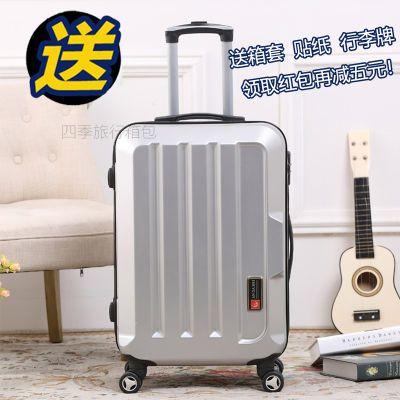 行李箱男箱包拉杆箱万向轮20寸女旅行箱学生密码箱大容量皮箱24寸