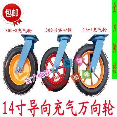 新品14寸导向万向轮充气实心工矿轮重型支架脚轮子轱辘转向轮平台