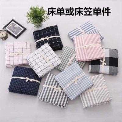 夏无印良品水洗棉床单单件纯棉格子单人双人棉布被单全棉床笠床罩