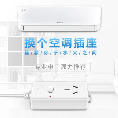 防水插座空调多功能无线插板家用多孔插排转换器电线插头接线板遥
