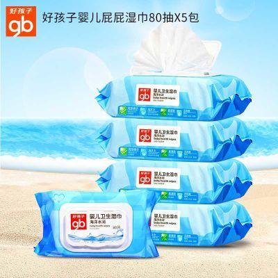 gb好孩子婴儿湿巾海洋湿巾宝宝儿童卫生湿纸巾80片*5包带盖湿纸巾