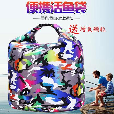 加厚装鱼袋便携鱼护兜鱼网袋活鱼袋装鱼网渔护防水乾坤袋垂钓装备
