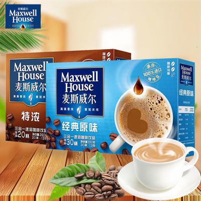 【旗舰店】麦斯威尔速溶咖啡粉经典原味咖啡30条+特浓20条组合装