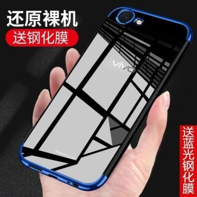 vivoy71a手机壳y71手机套vivoy71电镀透明软壳防摔全包保护套超薄