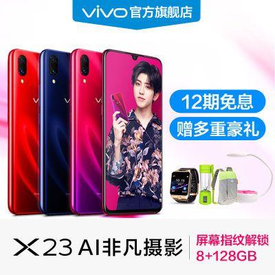 【vivo官方旗舰店】vivo X23屏幕指纹水滴全面屏手机vivo x23