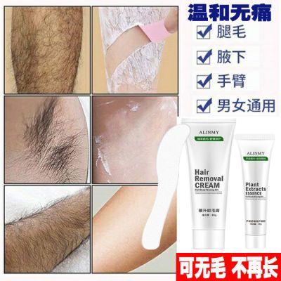 永久脱毛膏男女士全身学生专用去腋下腿毛面部胡须喷雾温和无痛绝