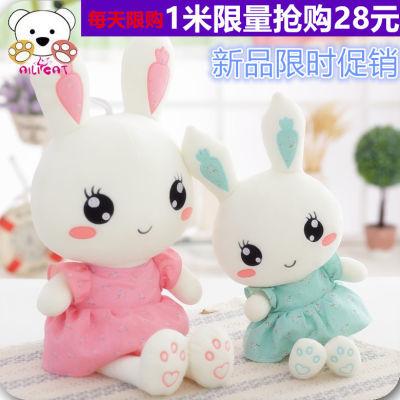 可爱兔子儿童毛绒玩具公仔小白兔布娃娃大号小兔子女生小女孩玩偶