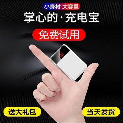 大容量充电宝迷你可爱快充移动电源可爱便携苹果oppovivo10000mah
