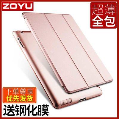 苹果iPad2 iPad4保护套爱拍的ipad3全包边i平板电脑ipd超薄pad壳