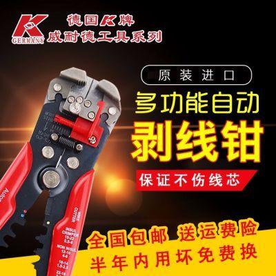 德国k牌原装进口精品多功能全自动万能剥线钳子压线电缆剥皮器