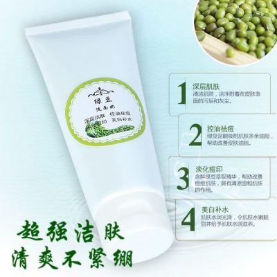 老中医绿豆洗面奶天然高效控油祛痘去黑头美白补水男女学生洁面乳