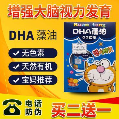 【买2送1】邦成DHA藻油软糖150g 孕妇儿童通用脑黄金促进大脑发育