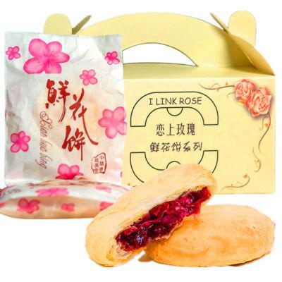 恋上玫瑰鲜花千层饼500g皮/整箱酥馅软礼盒伴手礼早餐饼下午茶点