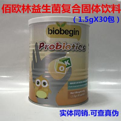 biobegin佰欧林益生菌复合固体饮料45克(1.5gX30包)改善肠道
