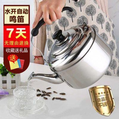 加厚烧水壶不锈钢烧水壶鸣音烧水壶电磁炉煮水壶天然气燃气通用