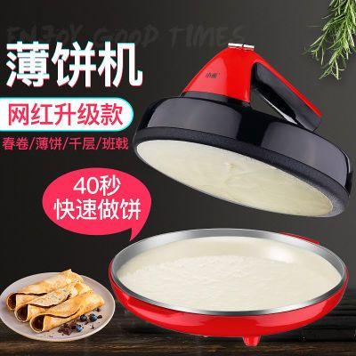 蛋黄煎饼不粘锅山东杂粮自嗨锅流星花园网红蛋糕煤球香葱薄饼山西