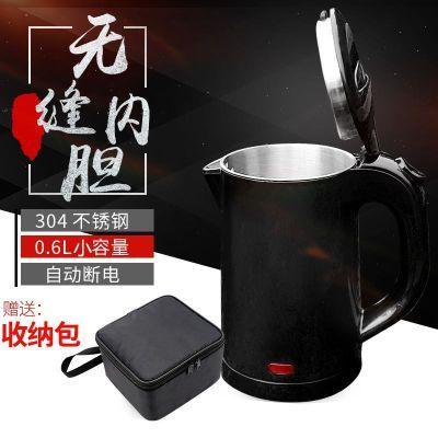 旅行电水壶迷你便携式烧水壶 304不锈钢双层出国旅游小型电热水壶