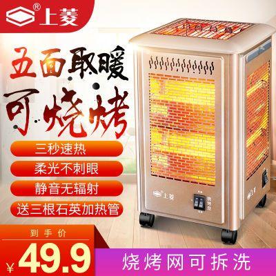 五面取暖器烧烤小太阳电暖气速?#20154;?#38754;烤火炉家用烤火器电烤炉暖炉