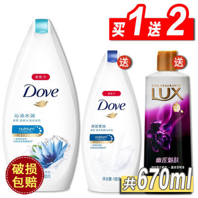 正品多芬椰乳沐浴露液 洗发水护发精华素膏男女士家庭旅行套装