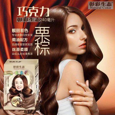 【盖白发】纯巧克力染发膏染发剂彩色永久纯植物栗棕色亚麻色黑色