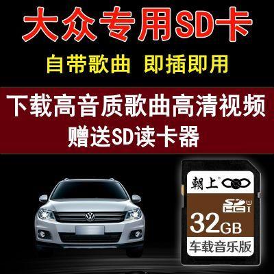 大众32G车载音乐SD内存卡16G专用速腾朗逸POLO高尔夫途观cc宝来8G