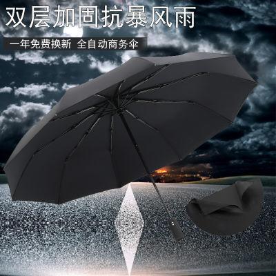 全自动三折伞折叠大号双人三折防风男女加固晴雨两用学生加大雨伞