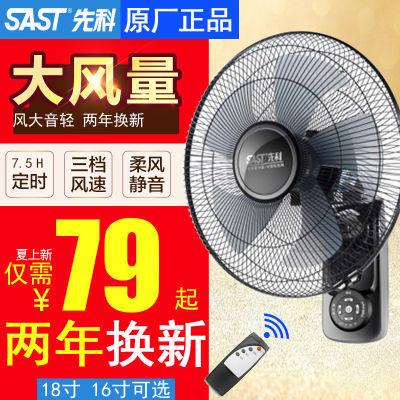 先科壁?#35033;?#22721;式电风扇遥控壁扇摇头静音家用电风扇墙壁扇16寸18寸