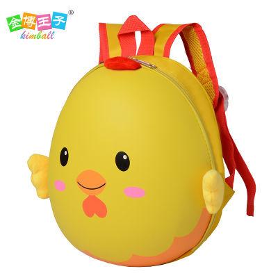 新款 儿童书包 卡通可爱背包小鸡蛋壳双肩包男女宝宝2-5岁幼儿园