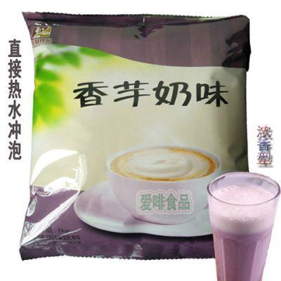 东具咖啡机袋装奶茶粉香芋味奶茶果味粉速溶固体饮料商用散装原料