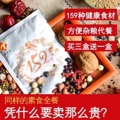 159素食全餐早餐减肥代餐粉佐五谷杂粮丹力营养粥辟谷代餐粥速食