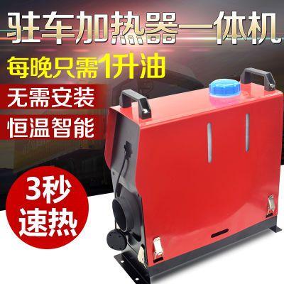 驻车加热器燃油空气暖风机汽车货车柴油取暖器车载12V24V柴暖空暖