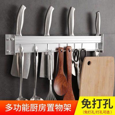 加厚亮太空铝简易刀架厨房挂钩置物架壁挂插刀架收纳刀具架子墙上