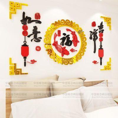 吉祥鱼新房装饰立体?#24378;?#21147;墙纸贴画客厅卧室沙发床头餐厅背景墙
