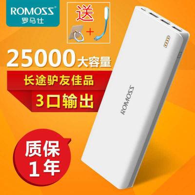 罗马仕授权店25000毫安充电宝快充通用便携移动电源多规格可选