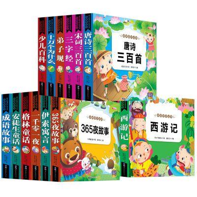 【必读】老师推荐小学生课外书正版畅销彩图注音版5-12岁儿童书籍