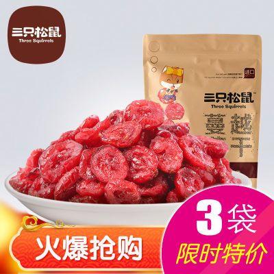 qq宝贝宝石袋_三只松鼠官方正品红宝石蔓越莓干100gx3袋超级水果干零食蜜饯果脯