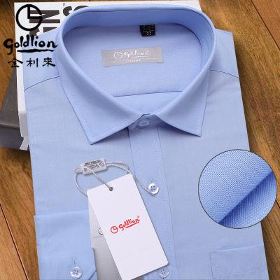 金利来正品长袖衬衫男秋季商务休闲工装正装职业纯色蓝色男士衬衣