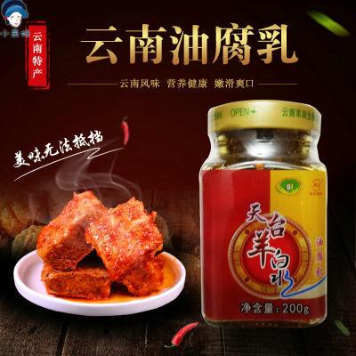 【200g*2瓶】云南特产 牟定天台羊泉油腐乳卤腐豆腐乳腌豆腐包邮