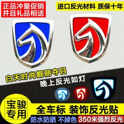 宝骏反光车标贴560/530/510/310w/360/730车标贴装饰贴反光车身贴