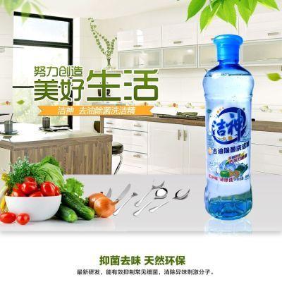 买2瓶发3瓶, 洁神冷水去油除菌洗洁精500ml洗碗清洗果净柠檬香