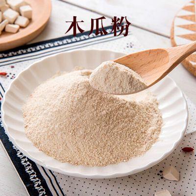 天然纯木瓜粉广西青木瓜粉正品女生营养早餐晚餐代餐粉250g500g