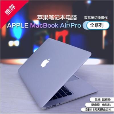 超薄笔记本电脑11寸 13寸Air Pro双核游戏
