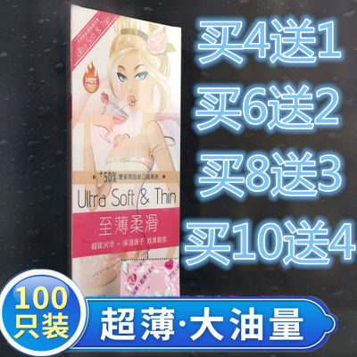 玩美十三宜方林避孕套完美安全套100只装超薄大油量?#38057;?#23567;姐套