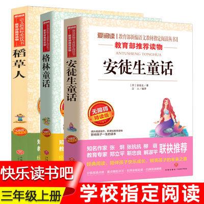 老师推荐 稻草人安徒生童话格林童话全套正版 语文教材指定读物