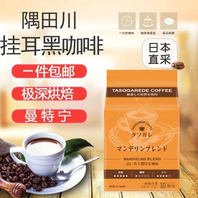 日本进口隅田川滴漏式挂耳过滤黑咖啡粉 极其深度烘焙 曼特宁10片