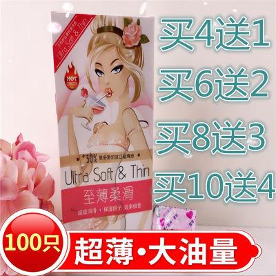 玩美舒乐美十三宜避孕套完美安全套100只装超薄大油量小姐用套