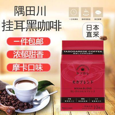 日本进口隅田川滴漏式挂耳无蔗糖咖啡粉 现磨黑咖啡 摩卡10片